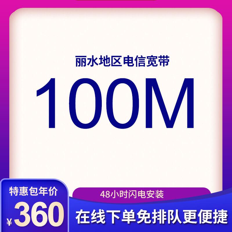 丽水电信宽带100M包年398元 百兆光纤宽带超低价