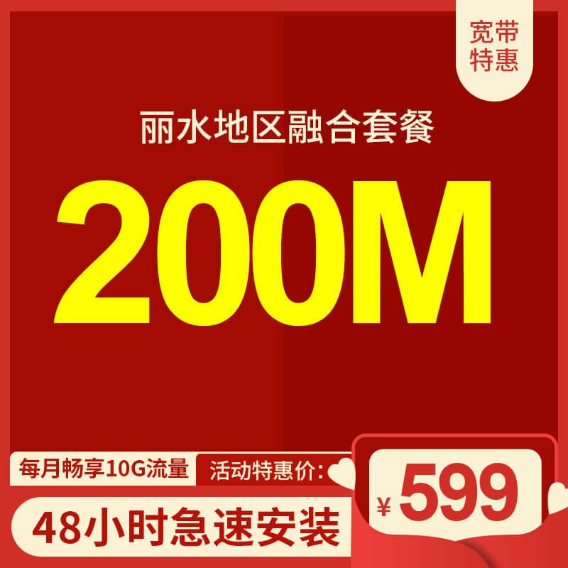 丽水电信宽带200M包年598元 百兆光纤宽带限时办理